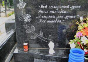 Надгробні написи