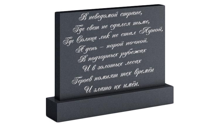 Вірші на пам'ятник померлим